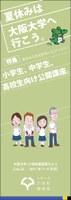 21世紀懐徳堂だよりvol.32を発行しました!【特集】小学生、中学生、高校生向け公開講座