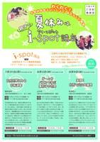[イベントレポート]大阪大学21世紀懐徳堂i-spot講座「実験!台所で火山大爆発」