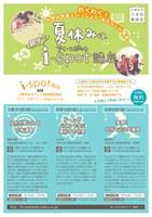 [イベントレポート]大阪大学21世紀懐徳堂i-spot講座「自然世界にみる回転運動」