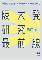 [イベントレポート]第50回大阪大学公開講座 後期–5「日本の財政と将来負担を考える」