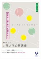 [イベントレポート]第49回大阪大学公開講座 前期-6「日本の介護保障を考える」