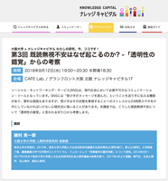 [イベントレポート]大阪大学×KNOWLEDGE CAPITAL「既読無視不安はなぜ起こるのか? 〜『透明性の錯覚』からの考察」