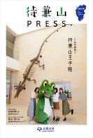 「待兼山PRESS」を発行しました!