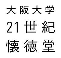 【開催延期のお知らせ】第10回大阪大学・大阪音楽大学ジョイント企画