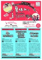 大阪大学21世紀懐徳堂i-spot講座「実験!台所で火山大爆発」を開講しました。