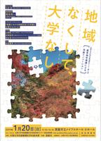 [イベントレポート]大阪大学社学共創連続セミナー 第三回「地域なくして 大学なし」