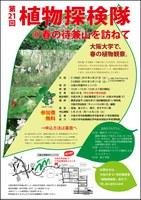 「植物探検隊@春の待兼山を訪ねて」を開講しました。