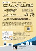 [イベントレポート]大阪大学21世紀懐徳堂カフェ「デザインに生きる心理学」