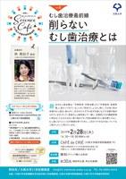 [イベントレポート]Science café@大阪大学歯学部附属病院 「むし歯治療最前線 削らないむし歯治療とは」