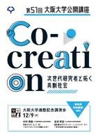 [イベントレポート]第51回大阪大学公開講座 たかが紙、されど紙 ~未来の紙が拓く新しい世界~