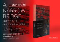 『A Narrow  Bridge(一本の細い橋)美術でひもとくオランダと日本の交流史』刊行のおしらせ