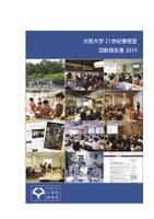 「大阪大学21世紀懐徳堂活動報告書2019」を発行しました