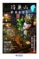 「待兼山PRESS 2019」を発行しました!